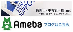 中村真一郎アメーバブログ