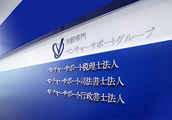 銀座事務所