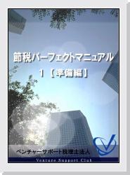 節税パーフェクトマニュアル1【準備編】